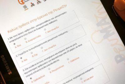 Ο ελληνικός πληθυσμός αγνοεί τα Ρευματικά Νοσήματα, καθώς και τον ρευματολόγο