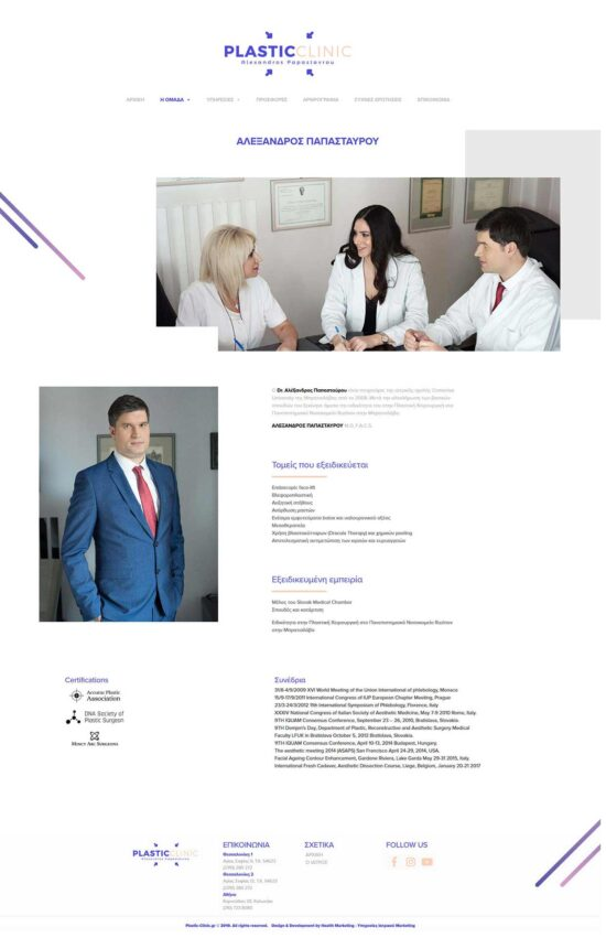 plastic-clinic-website-mockup-2