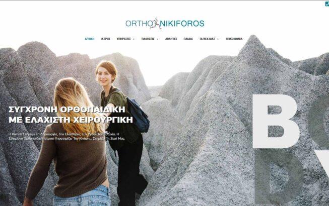 OrthoNikiforos_laptop
