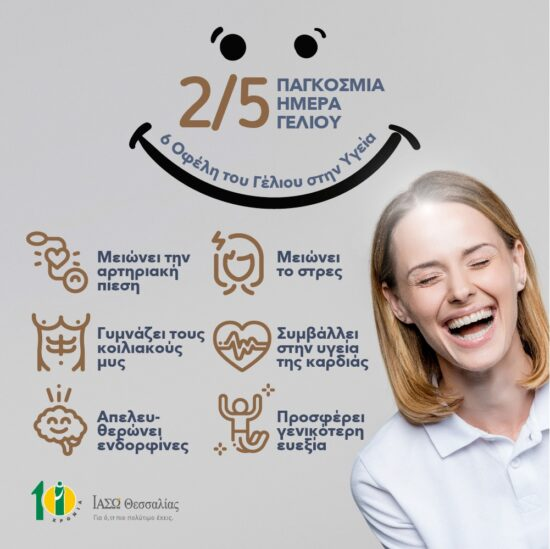 ιασω παγκόσμια ημέρα γέλιου