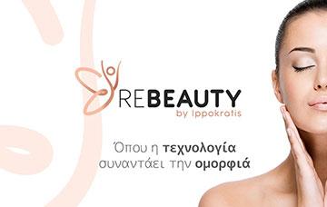rebeauty μακέτα healthmarketing